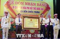 河静省举行昭征庙会国家级非物质文化遗产证书授证仪式