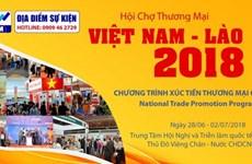 2018年越老贸易展览会即将举行