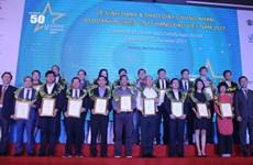 2018年越南信息技术领域50强企业评选活动启动