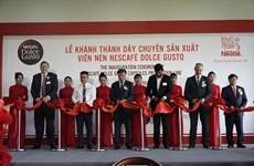 雀巢(越南)多趣酷思胶囊咖啡生产线建成投产