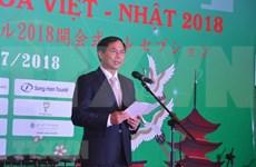 2018年越日文化交流活动在岘港市正式开幕