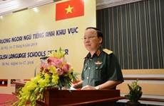 提高地区各国军事学校英语教学质量