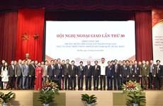 第30届外交会议就多边外交召开全体会议