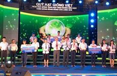 """""""越南种子基金会""""向九龙江三角洲13个省市特困学生颁发助学金"""