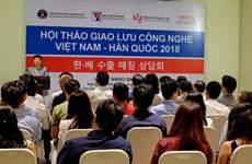 越南与韩国促进技术合作
