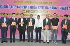 岘港与日本促进信息技术合作