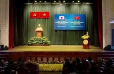 越日建交45周年:胡志明市举行越日建交45周年纪念典礼