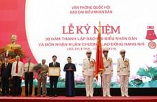 国会主席阮氏金银出席《人民代表报》创刊30周年庆典