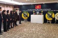 越南驻中国大使馆为原越共中央总书记杜梅举行吊唁仪式