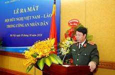 越南人民公安越老友好协会正式成立