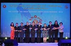 2018年国际文化贸易交流活动即将在胡志明市举行
