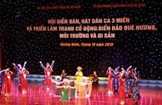 2018年国家旅游年:越南北中南三地民歌演唱会在下龙市举行