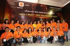 越南首个保险客户端利安问世