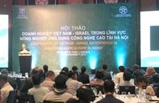 河内市与以色列促进农业高新技术领域合作
