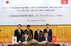 进一步促进越南承天顺化省与日本岐阜县加的强合作关系
