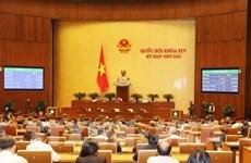 第十四届国会第六次会议公报(第二十号)