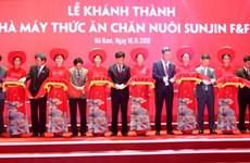 河南省饲料生产厂动工兴建