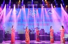 2018年越中同唱友谊歌 进一步增进越中两国友谊