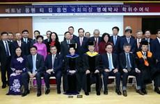 国会主席阮氏金银荣获韩国釜庆大学名誉博士学位证书