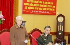 阮富仲:越共中央公安党委需注重做好党建和政治思想教育工作