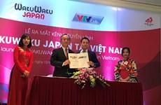 日本WAKUWAKU JAPAN頻道在越南正式登台