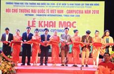 越南-柬埔寨国际贸易展览会在得农省开幕