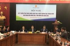 越南工贸部就《到2025年国内贸易发展战略草案》公开征求意见