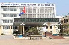 越南-古巴医疗合作的烙印