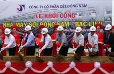 西南部首家纱线厂在薄辽省动工兴建