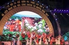 2019年第七届邦美蜀咖啡节将于9日开幕