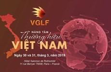 越南全球领导人论坛即将在法国举行