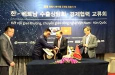 越韩企业进行贸易对接及技术转让