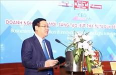 王廷惠:每个企业是一个创新中心
