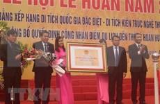 清化省黎桓庙获颁国家级特殊遗迹区证书