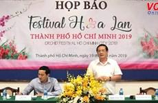 2019年兰花节将于本月底举行