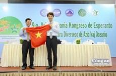 第9届亚洲和大洋洲世界语大会闭幕