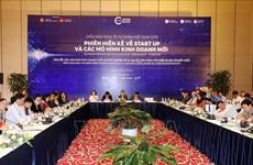 2019年越南私营经济论坛:为创新创业添加力量