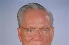 原国家主席黎德英大将治丧委员会及其家属致答谢辞
