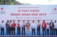 胡志明市正式启动2019年人道主义行动月