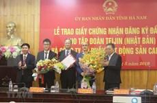 河南省两大投资项目获得投资许可证