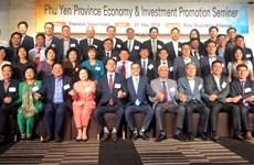 富安省在韩国举行促贸会议
