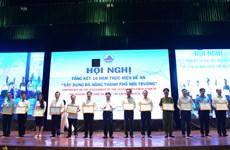 越南岘港市致力建设环保型城市