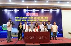 清化、宁平和广宁三省合作推动旅游发展