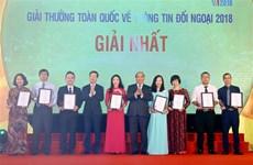 2018年全国对外新闻奖:90件最优秀作品获奖