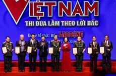 """""""越南之荣光""""表彰大会在河内举行  19个先进集体和个人受到表彰"""