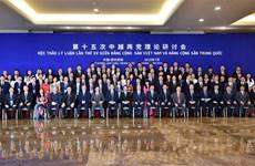越南共产党与中国共产党举行第十五次理论研讨会