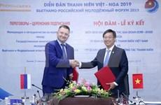 2019年越南俄罗斯青年论坛开幕