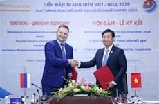 促进越南与俄罗斯联邦的青年志愿者活动