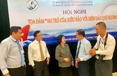 旅外越侨为捍卫越南海岛主权奉献力量