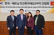 韩国同越南分享有关吸引私人资本的经验